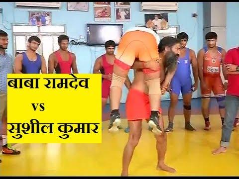 Baba Ramdev Vs Sushil Kumar Wrestling match || baba ramdev wrestling video