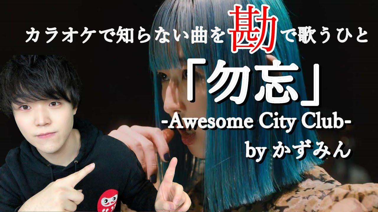 Awsome CityClub 「勿忘」 を勘で歌うひと(byかずみん)