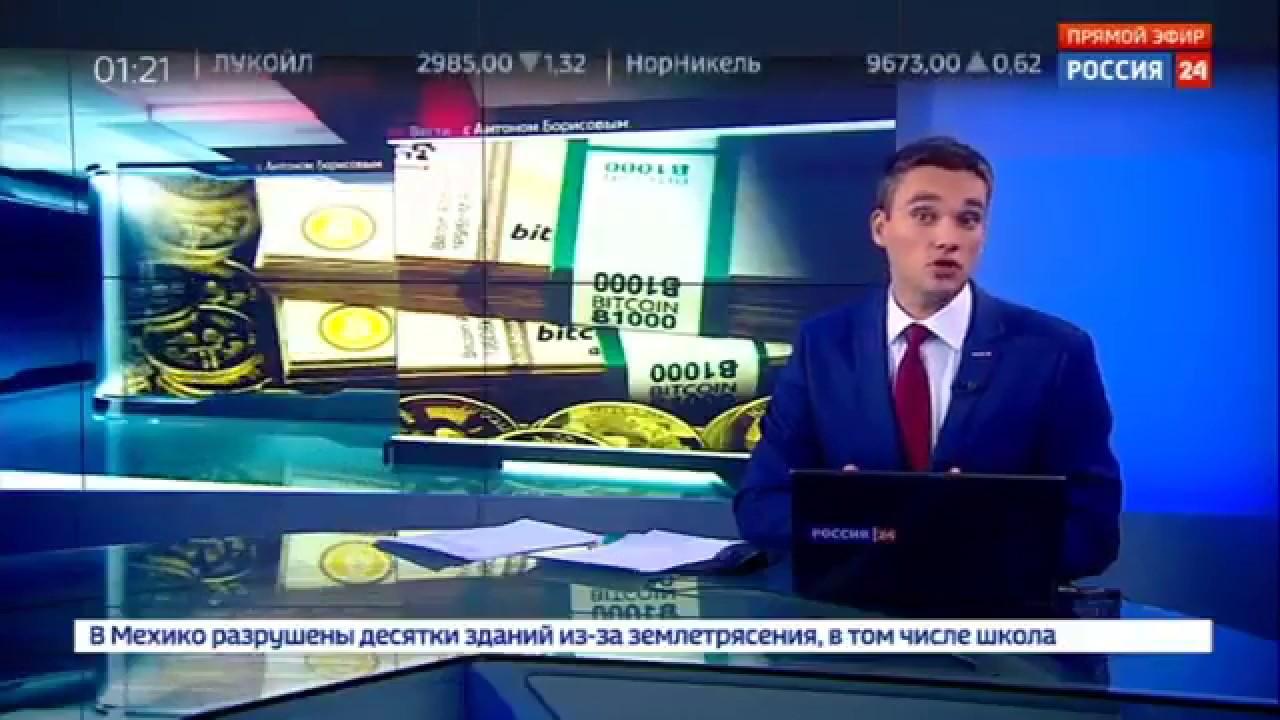 Биткоин новости сегодня россия 24 календарь выходных на форекс