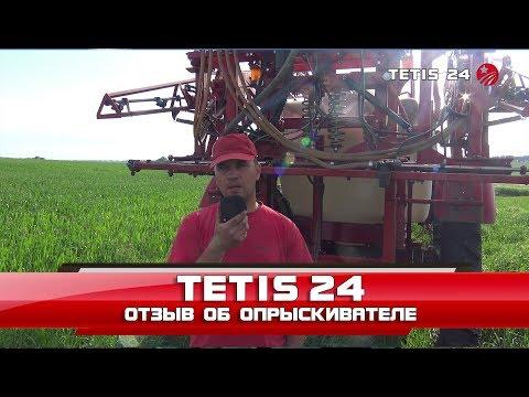 ELVORTI: Опрыскиватель Tetis 24 - отзыв о работе 1