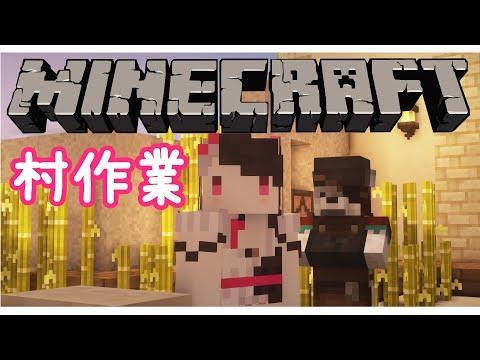 【Minecraft】 村人を増やして・・・ね?【夜見れな/にじさんじ】