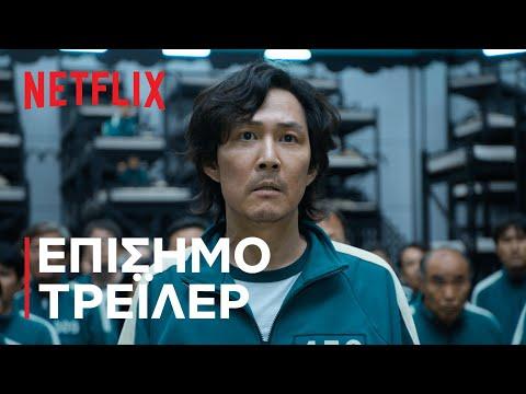 Το Παιχνίδι του Καλαμαριού   Επίσημο τρέιλερ   Netflix