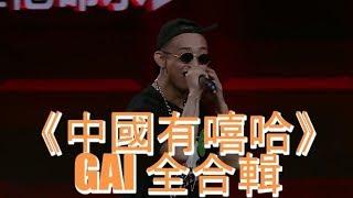 【中國有嘻哈】GAI 霸氣方言說唱 全合輯