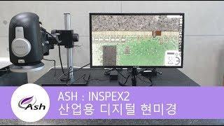 INSPEX2 산업용 디지털 현미경 (ASH Techn…