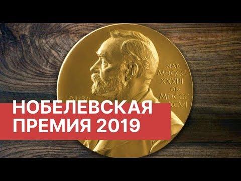 Нобелевская премия 2019.
