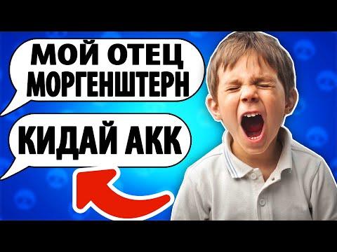 СЫН МОРГЕНШТЕРНА ПЫТАЛСЯ УКРАСТЬ АКК В БРАВЛ СТАРС!!!😲😲😲