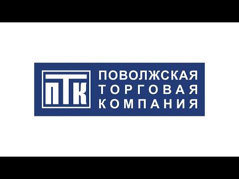 Поволжская Торговая Компания
