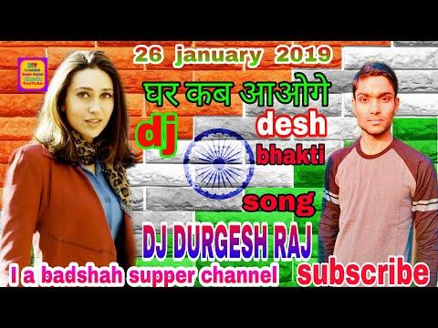 घर कब आओगे     Ghar Kab Aaoge Dj Bhakti Song Dj Durgesh Raj