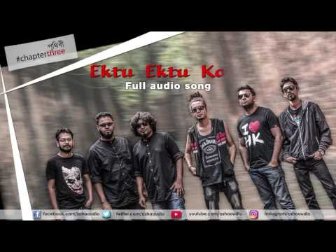Ektu Ektu Kore | Full Audio Song | Chapter three | Prithbi