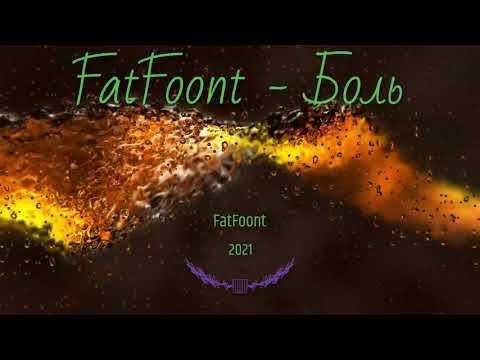 FatFoont - Боль