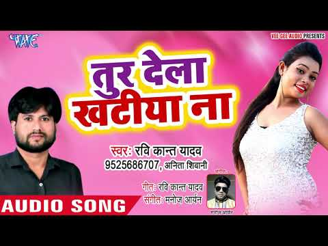 Ravi Kant Yadav का नया सबसे बड़ा हिट गाना 2019 - Tur Dela Khatiya - Bhojpuri Song 2019