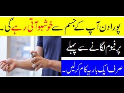 Health Tips \ Urdu Health Tips thumbnail