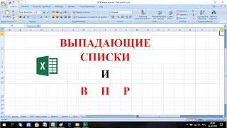 Excel. Что может быть общего между функцией ВПР и выпадающими списками