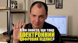 видео ЕЦП (Електронний цифровий підпис)