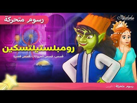 رامبل-ستيلت-سكن - قصص عربية - رسوم متحركة