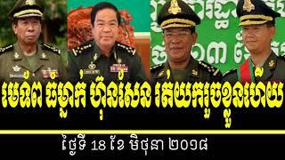cambodia hot news today, radio khmer all 2018,