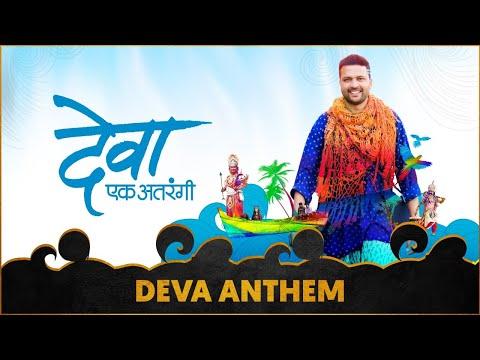 Deva Anthem | Deva Ek Atrangee | Ankush Chaudhari, Tejaswini Pandit, Spruha Joshi