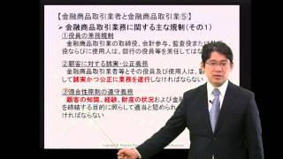 証券外務員試験 金融商品取引業の規制