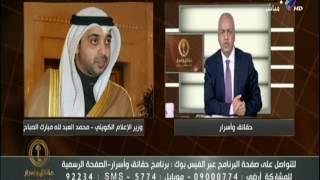 بالفيديو.. سر طرد السفير الإيراني من الكويت