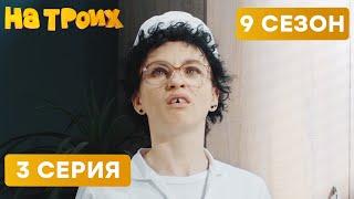 😆 ПЕРЕПОЛОХ В БОЛЬНИЦЕ - На Троих 2020 - 9 СЕЗОН - 3 серия | ЮМОР ICTV