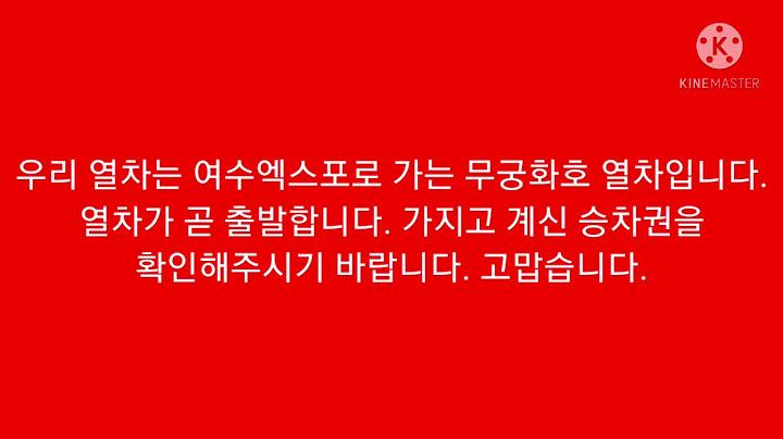 (가상) 여수엑스포행 출발 안내방송