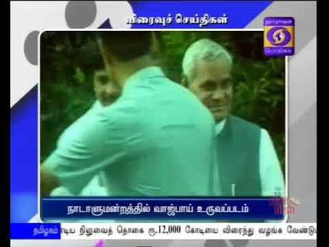 Tamil News Podhigai 8AM 12.02.2019