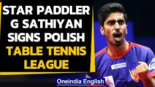 Table Tennis star G Sathiyan signs for Polish Superliga club Sokolow SA Jarsoslaw | Oneindia News