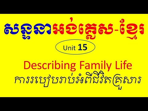Unit 15 English Conversation Descrbe about family life