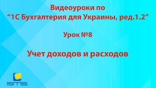 Обучение по программе 1С Бухгалтерия 8 для Украины. Урок 8