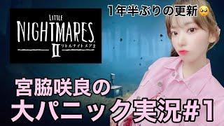 宮脇咲良のリトルナイトメア2実況#1
