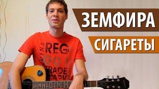 """Как играть """"Сигареты"""" - Земфира (Урок на гитаре, видео разбор, аккорды Сигареты Земфира)"""