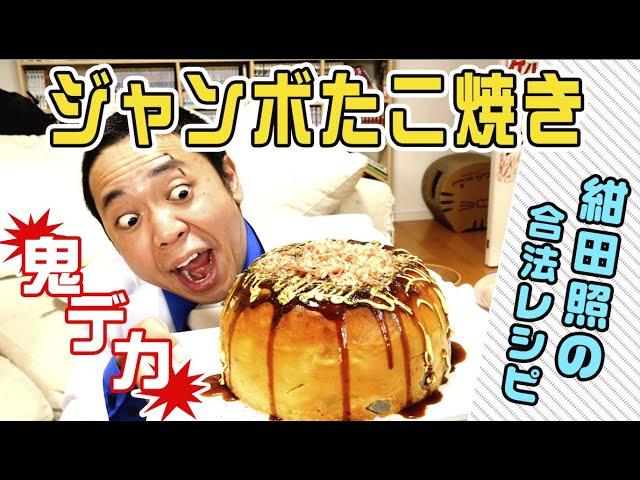 【漫画メシ】炊飯器で超ジャンボたこ焼き!160倍!!!【紺田照の合法レシピ】