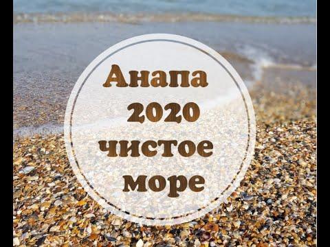 Анапа 2020, чистое море без водорослей. Почему можно и нужно отдыхать на Российских курортах.