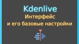 Kdenlive - интерфейс и его базовые настройки