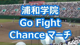 浦和学院「Go Fight Chanceマーチ」