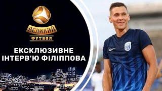 Філіппов про футбольні амбіції мрію про єврокубки та виклик до збірної України