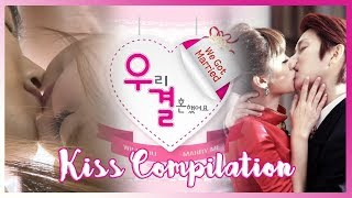 We Got Married (우리 결혼했어요) Kiss Compilation