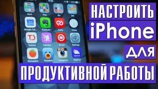 Як налаштувати iPhone для МАКСИМАЛЬНОЇ продуктивності