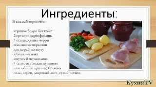 Кулинарный рецепт Основного блюда Жаркое в горшочке.
