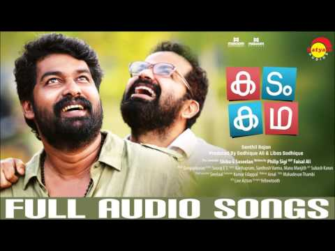 Kadam Kadha Full Audio Songs | New Malayalam Film