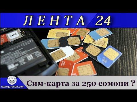 ЛЕНТА 24. В Таджикистане повысят стоимость SIM-карт в 50 раз