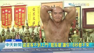 20190712中天新聞 林志成約戰館長 金主突撤資金 再嗆8/18對戰
