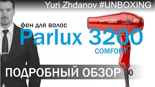 фен Parlux 3200 Compact - ОБЗОР
