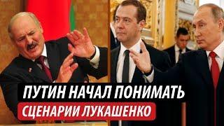 Путин начал понимать. Сценарии Лукашенко
