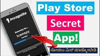 Google Playstore Secret Application 2018 |Nobody Knows |Technical Jagattu