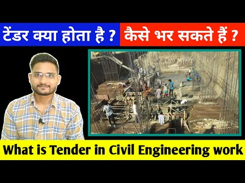 टेंडर क्या है | What is Tender | types of tender | tender in
