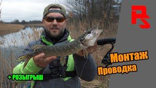 Монтаж и проводки для ранней весны Ультралайт рыбалка на щуку с AZURA SAWADA 84 ML