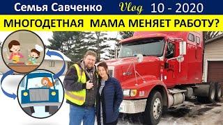 Многодетная мама - жена дальнобойщика. Свидание папы и дочки. Семья Савченко