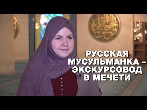 Полиглот приняла ислам и водит экскурсии в мечети