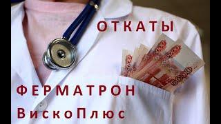 сюжет на Москва24   Ферматрон Плюс, ВискоПлюс, Синовиаль   откаты   коррупция
